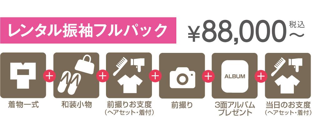 レンタル振袖フルパック88000円〜